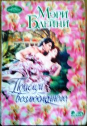 Исторический любовный роман