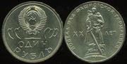 Продам Юбилейные монеты СССР в Житомире
