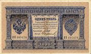 продам 1 рубль 1898 года