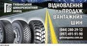 Наварка грузовых шин