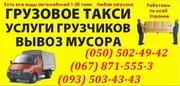 Перевозка Бетонных Изделий,  Плиты,  Блоки,  Кольца житомир.