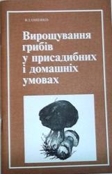 литература по грибоводству