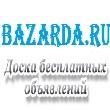 Доска бесплатных объявлений bazarda.
