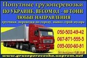 Попутные грузоперевозки житомир - Тернополь - житомир