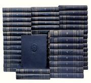 Большую советскую энциклопедию,  51 том