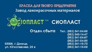 Эмаль ХВ – 785,  эмаль ХВ – 785 . Доставка  по Украине.  Отдел сбыт