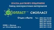 Эмаль УР – 5101,   эмаль УР – 5101 . Доставка  по Украине.  Отдел сбыта