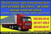 Грузоперевозки СЕЯЛКА ЖИтомир. Перевозка сеялки в ЖИтомире,  по Украине