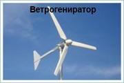 Источники Альтернативной Энергетики,  Энергосберегающие  устройства