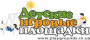 Спортивные площадки производство и реализация в Украине.