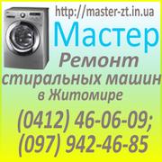 Ремонт стиральных машин Житомир