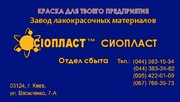 ГрунтовкаАК-070,  Грунт АК-070 С,  ГрунтовкаАК-070Р,  Грунт АК-070 П  Эма