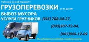 грузоперевозки по Житомиру и области