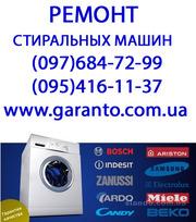 ремонтстиральные машины  в Житомире на дому  Гарантия