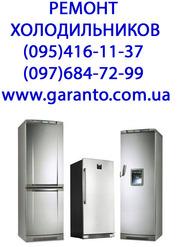 ремонт холодильников в Житомире на дому  Гарантия