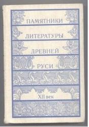 Памятники литературы древней Руси. XII век.