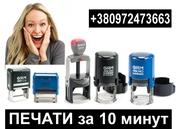 Печати и штампы за 10 минут Житомир