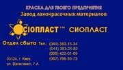 Эмаль ХВ-1100 от завода изготовителя «Сиопласт»