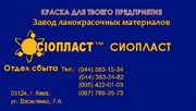 Шпатлевка ХВ-004 от завода изготовителя «Сиопласт»
