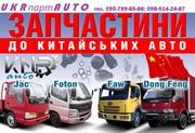 Запчасти на китайские грузовики  JAC,  FOTON,  FAW,  Dong Feng