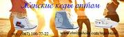 Кеды женские оптом. Интернет магазин Elmira Shoes