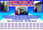 Утепление дома пеноизолом в Житомире и Житомирской области