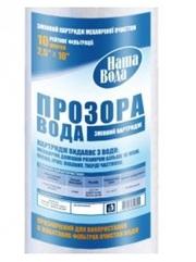 Картридж механической очистки КПВ 2510,  10 мкм,  Житомир