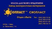 Эмаль ХС-436 ХС-436/ ГОСТ(ТУ) 6-10-2142-88 (л)эмаль ХС-436: эмаль ХС-5