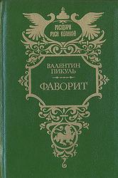 Подборка исторических книг