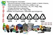 Покупаем отходы пластмасс: ПЭНД,  ПЭВД-ТУ, стрейч,  ПП,  ПС-УМП