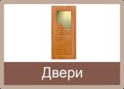 Супер цена!!! Межкомнатная дверь 299 грн.!!!