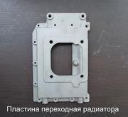 №103 - Пластина переходная радиатора (мотоблок)