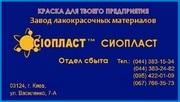 КО5102 ЭМАЛЬ КО-5102**ЭМАЛЬ КО5102 ЭМА_Л_Ь КО5102/ Грунтовки АК-070,  А