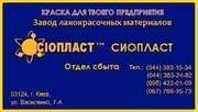ЭМАЛЬ КО-814++КО-814)ЭМАЛЬ КО-814-8111КО ЭМАЛЬ КО-814) Я)Органосиликат