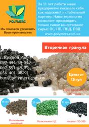 Вторичный полиэтилен ПЭНД-HDPE 273,  ПНД 276,  ПНД 277