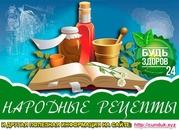 Сундук,  информационный ларец-народные рецепты и хитрости мудрых дачник