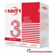 Комплект картриджей для удаление жесткости Filter1.