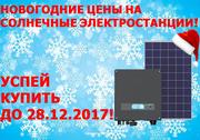 Новогодние цены на солнечные электростанции под зеленый тариф