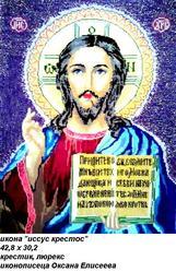 икона иссус кристос