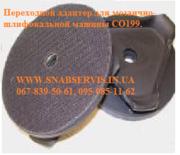 Переходной адаптер для мозаично-шлифовальной машины СО199.