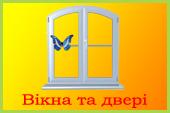 предлогаем металлопластиковые окна